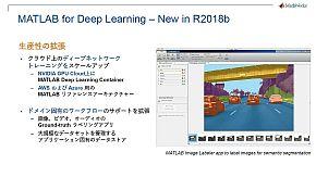 「R2018b」で追加された深層学習関連の機能