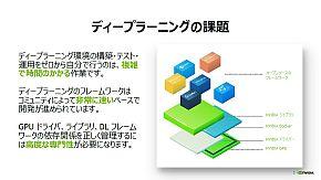 深層学習のソフトウェア環境の構築は手間のかかる作業