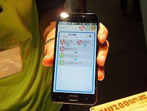 「Smuzoo」のアプリ画面