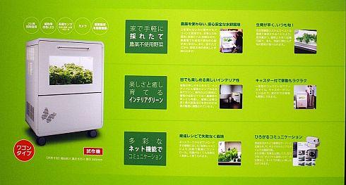 ミニ野菜工場「Smart菜園's」