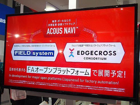 「ACOUS NAVI」は「FIELD system」と「Edgecross」への展開を予定している