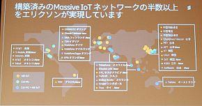 IoTネットワークの半数以上をエリクソンが実現
