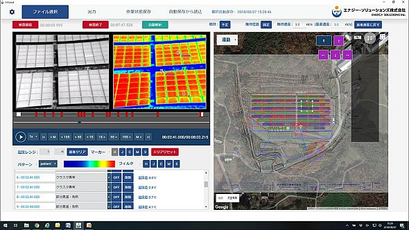 「ドローンアイ」の自動解析の結果画面