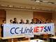 TSN対応のCC-Linkが登場へ、時分割で異種環境差を吸収しスマート工場化を加速