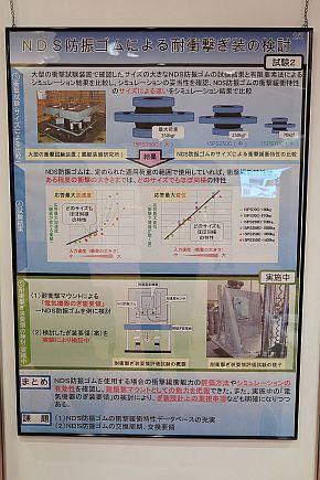 NDS防振ゴムによる耐衝撃ぎ装の検討のポスター