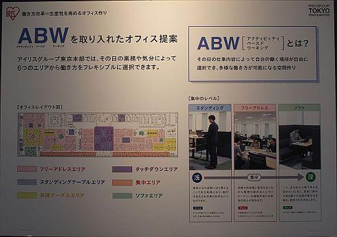 ABWを取り入れたアイリスグループ東京本部のオフィスレイアウト
