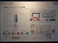「LICONEX」を採用