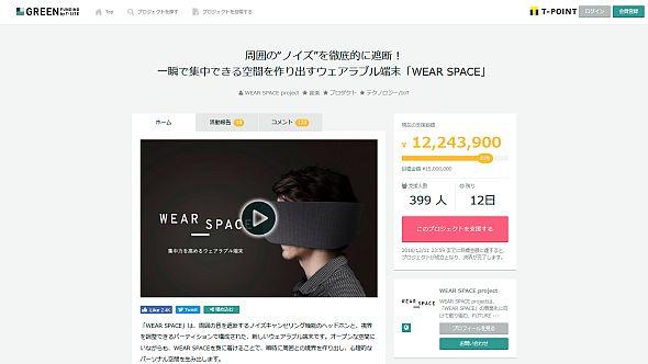 「WEAR SPACE」のクラウドファンディングのWebサイト