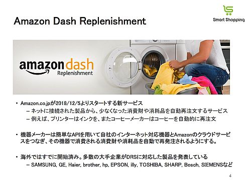 「Amazon Dash Replenishment」の概要