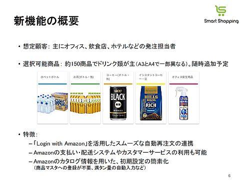 「スマートマット」と「Amazon Dash Replenishment」対応機能概要