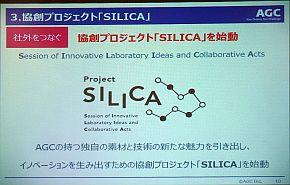 協創プロジェクト「SILICA」の狙い