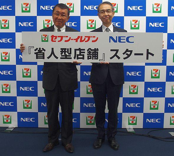 会見に登壇したセブン‐イレブン・ジャパン 社長の古屋一樹氏(左)とNEC 取締役執行役員常務 兼 CTOの江村克己氏(右)