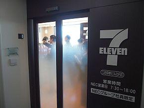 「セブン‐イレブン三田国際ビル20F店」の入り口