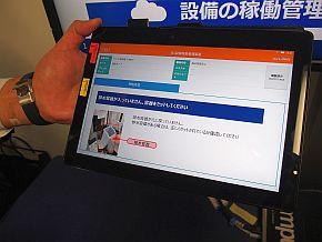 「設備の稼働管理」のタブレット端末の画面