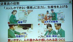 セブン‐イレブン・ジャパンの考える従業員の役割