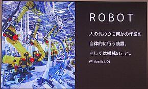 従来のロボット