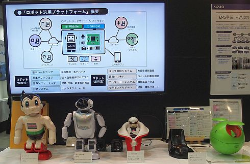 「ロボット汎用プラットフォーム」の概要とVAIOのEMS事業が手掛けたコミュニケーションロボット