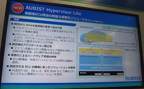 「AUBIST Hypervisor Lite」の概要