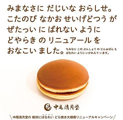 中尾清月堂のドラ焼きの広告