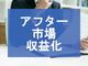 欧米から遅れる日本製造業のアフタービジネス、山積する課題を照らす