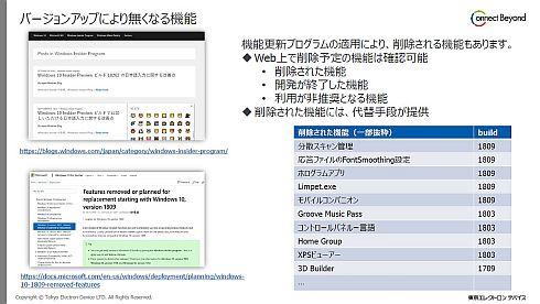 待ったなし!組み込み機器のWindows 10 IoT移行(6):Windows