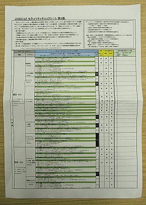 A3用紙に印刷した「IoTセキュリティチェックシート」の第2版