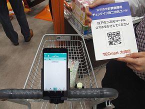 個人所有のスマートフォンを用いたカートPOS