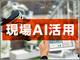 """""""日本語で報告書を読むAI""""が日本の製造業の競争力を守る"""
