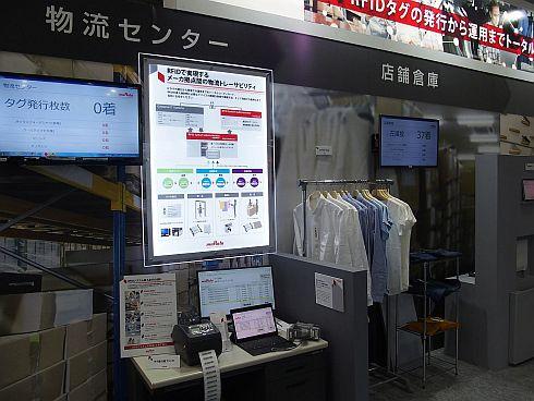 RFIDのラベル発行と商品の出荷検品を行う物流センター