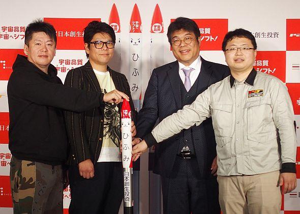 左から、ISTの堀江貴文氏、丹下大氏、レオス・キャピタルワークス 社長の藤野英人氏、ISTの稲川貴大氏