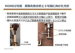 「MOMO2号機」の失敗原因分析