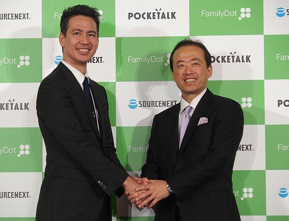 ソースネクストの松田憲幸氏(右)とJapanTaxiの川鍋一郎氏(左)