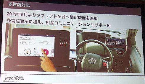 「ポケトーク」のSDKにより、車載タブレットに通訳機能を組み込む