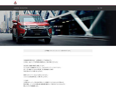 三菱自動車のキャリア採用のWebサイト