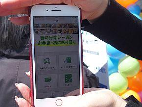 モバイルオーダーシステムのアプリ画面