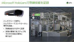 「HoloLens」で作業内容を記録
