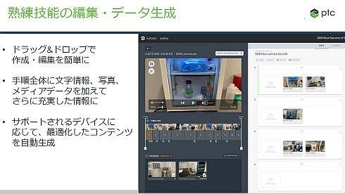 「Vuforia Editor」で記録した作業内容を編集する