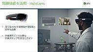「HoloLens」で作業内容の再生