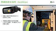 「RealWear HMT-1」で作業内容の再生