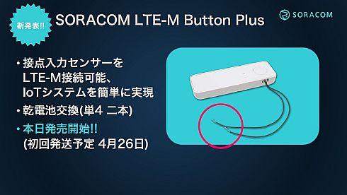 ソラコムの「SORACOM LTE-M Button Plus」の概要