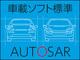 AUTOSAR Adaptive Platformのメソドロジ