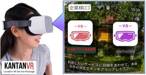「KANTAN VR」の端末起動画面(TOPランチャー)のイメージ