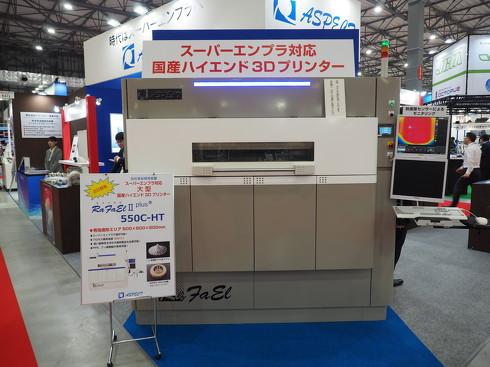 アスペクトが独自開発したスーパーエンプラ対応の国産ハイエンド3Dプリンタ「RaFaEl II plus 550C-HT」