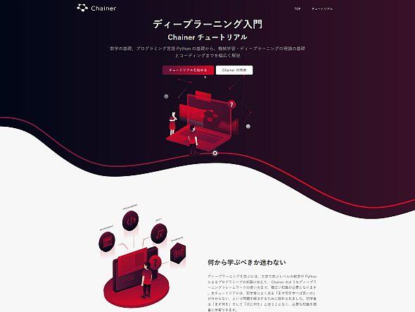 「ディープラーニング入門:Chainerチュートリアル」のWebサイト