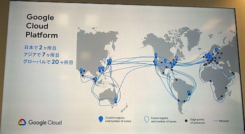 グローバルのGCPのクラウド拠点