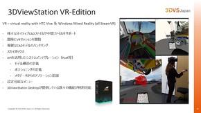 「3DViewStation VR Edition」について(2)