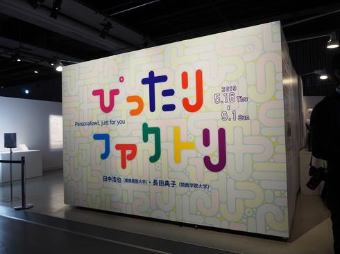 日本科学未来館 メディアラボ第21期展示「ぴったりファクトリ」(会期:2019年5月16日〜9月1日)