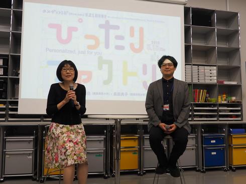 田中浩也氏(右)と長田典子氏(左)
