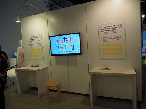 展示ゾーンの中央には来館者に「ぴったり」に関する2つの質問を行う特別コーナーが設けられている