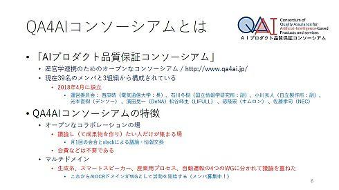 QA4AIコンソーシアムの活動方針